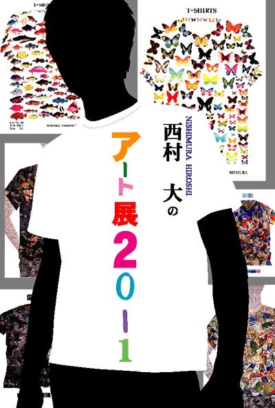 西村大のアート展2011