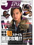 Jカジ YAMATO STYLE Vol.2