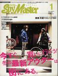 スパイマスター関西版2008年1月号