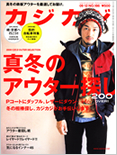 カジカジNo.186 2009年11月12日発売