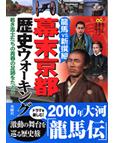 幕末京都歴史ウォーキング2009年11月26日発売