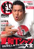 粋 INASE 2011-6月