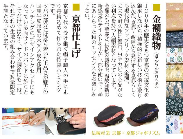 京都 金襴織り