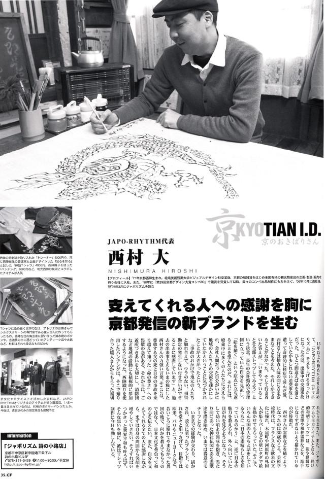 ジャポリズムを始めたきっかけ「京都CF!」(2008年3月号)掲載記事