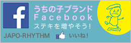 うちの子ブランドFacebook