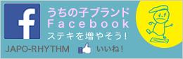 うちの子ブランドFacebook