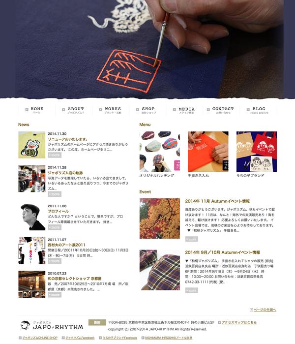 ジャポリズムのホームページ