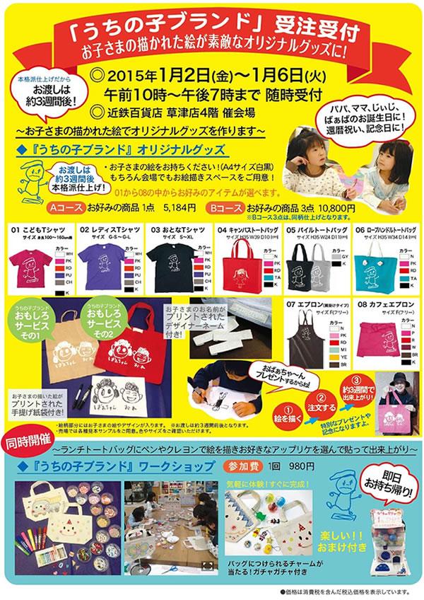 うちの子ブランド受注会・近鉄百貨店草津店