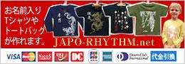ジャポリズム直営オンラインショップ