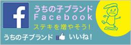 うちの子ブランドFacebookページ