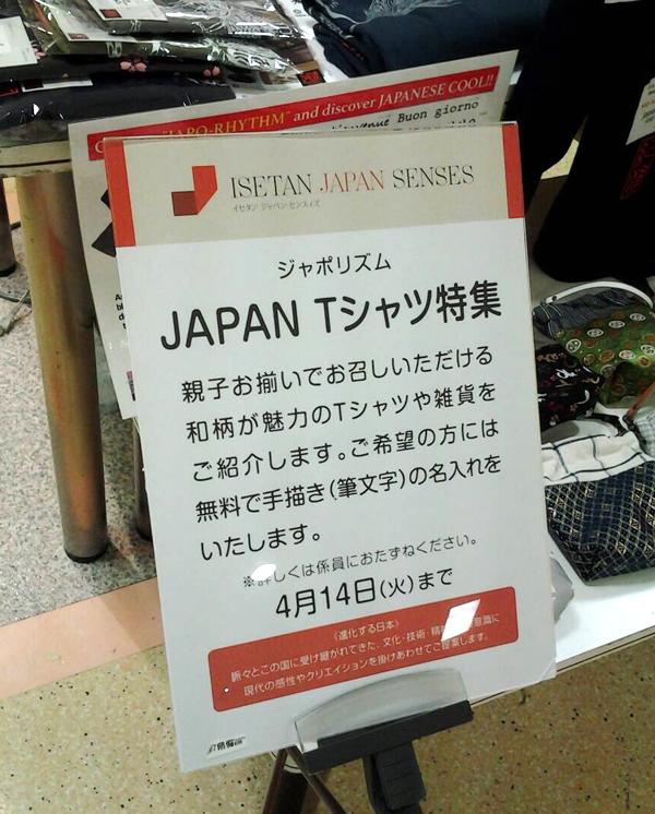ジャポリズム期間限定ショップJR京都伊勢丹