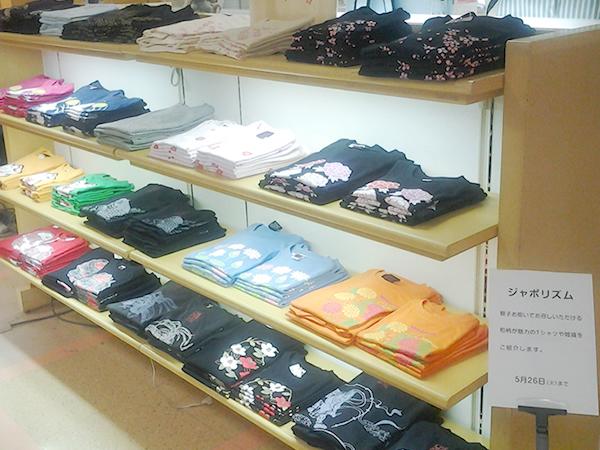 京都伊勢丹での商品販売