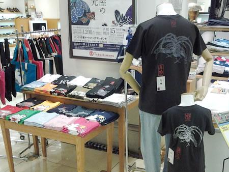 京都高島屋 ジャポリズム期間限定販売