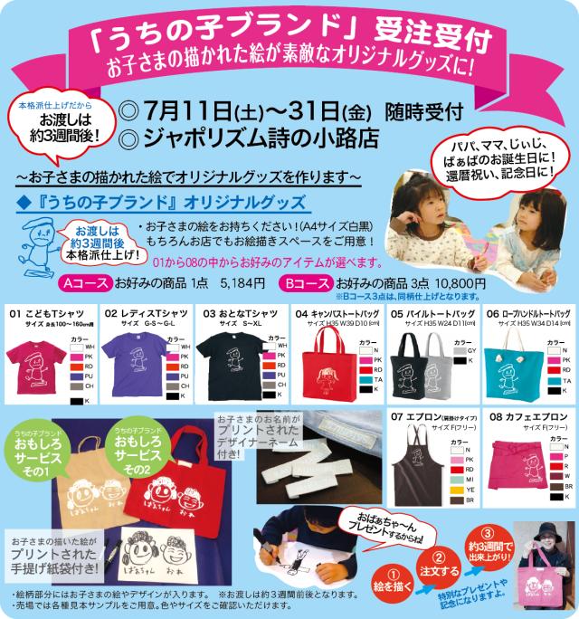 うちの子ブランド2015年7月