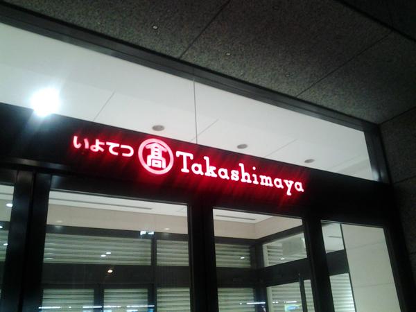 いよてつ髙島屋