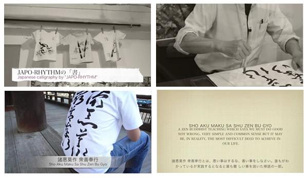 """京都和柄ブランド JAPO-RHYTHM-書- /Japanese calligraphy by """"JAPO-RHYTHM"""""""