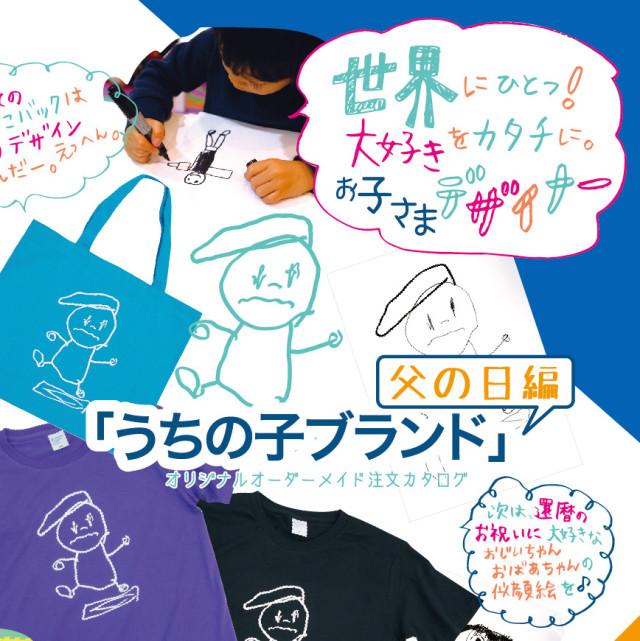 うちの子ブランド家族編201501-A4_修正