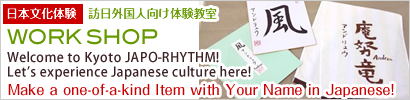 訪日外国人向け体験教室 WORKSHOP