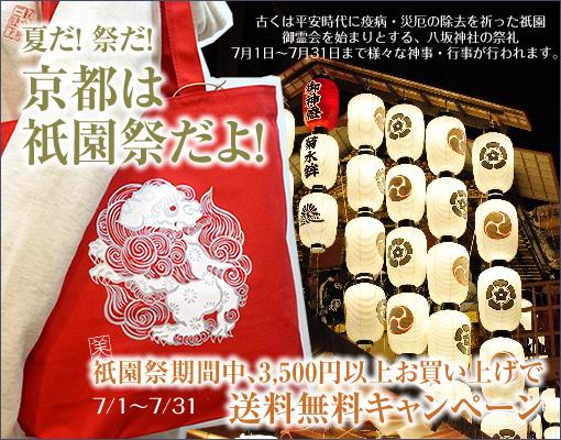 夏だ!祇園祭だ!キャンペーン