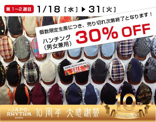 ジャポリズム10周年感謝祭 第1弾!