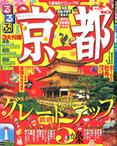 るるぶ京都2009年〜2010年号