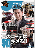 Jカジ YAMATO STYLE2009年6月30日発売