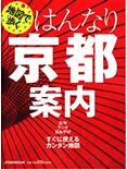 はんなり京都案内2009年9月30日発売