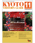 KYOTO VISITERS GUIDE2009年11月号