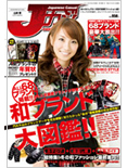 Jカジ YAMATO STYLE Vol.3