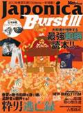 「Japonica Burst 3」
