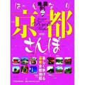 「地図で歩くはんなり京都さんぽ」2010年9月発売