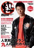 「粋 INASE」2010年11月発売