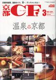 京都CF!2008年3月号
