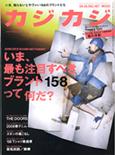 カジカジ2008年5月