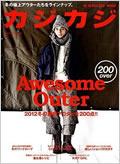 カジカジ2012-11月号