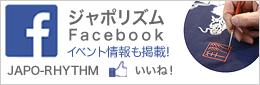 ジャポリズムのFacebook