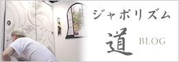 ジャポリズム道Blog
