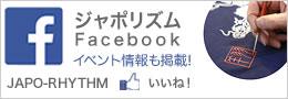 ジャポリズムFacebookページ